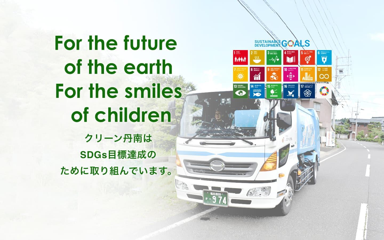 株式会社クリーン丹南_SDGs目標達成への取り組み