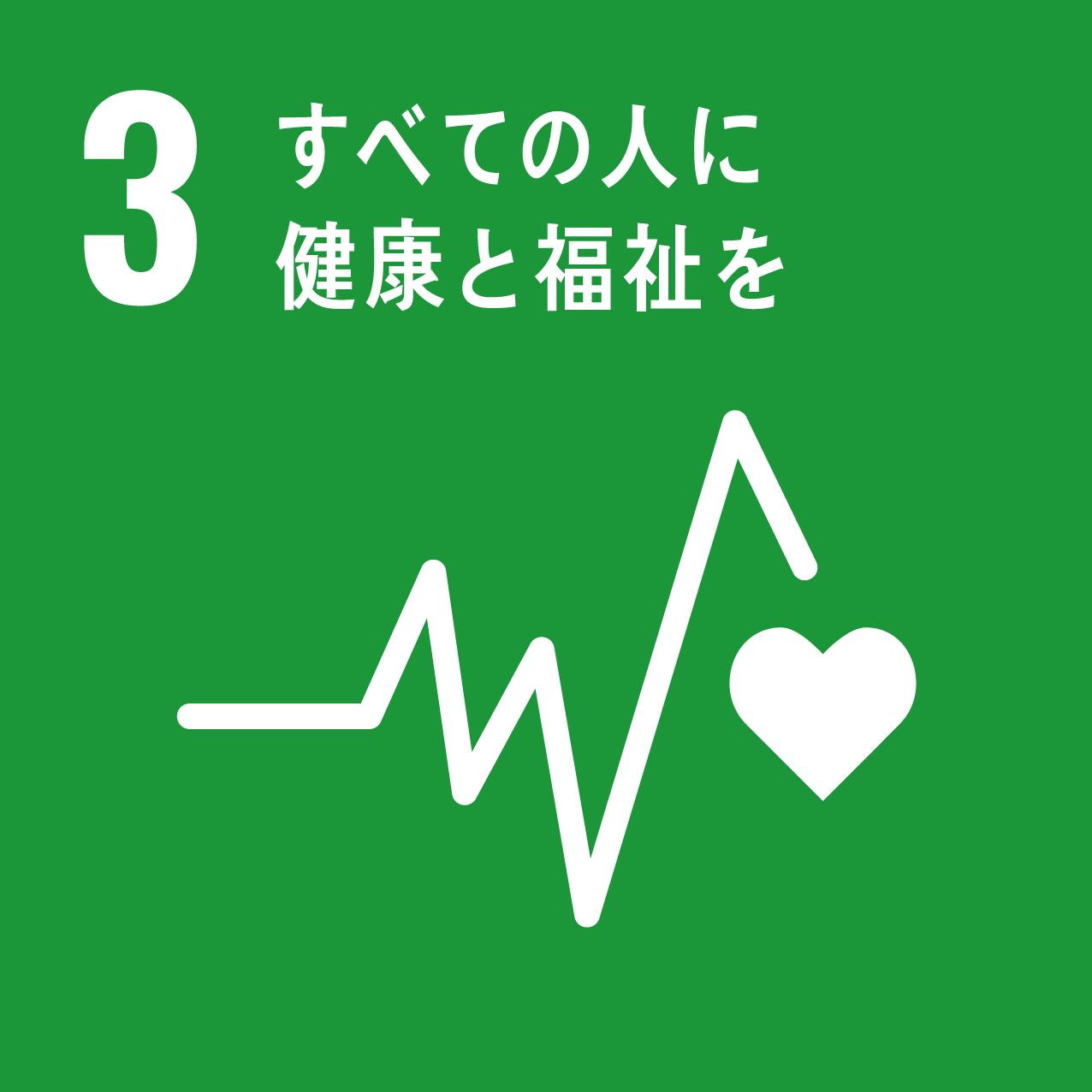 SDGs3すべての人に健康と福祉を