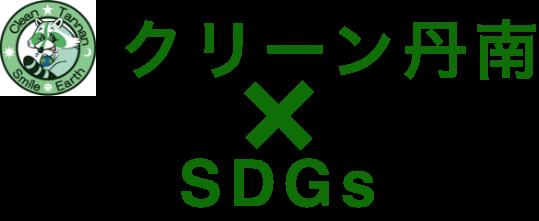 クリーン丹南のSDGs